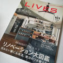 LiVES[ライヴズ] 18年10.11月号 VOL.101 リノベーション大図鑑