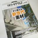 日経アーキテクチュア 18年6月28日号 すぐ使える新世代素材