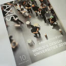 AXIS VOL.195 世界のデザイン大学2018