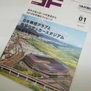 月刊体育施設 18年1月号 百年構想クラブと地域のサッカースタジアム