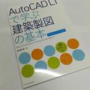 AutoCAD LTで学ぶ建築製図の基本