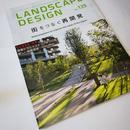 ランドスケープデザイン No.125 街をつなぐ再開発