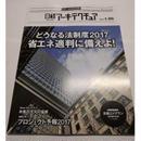 日経アーキテクチュア 17年1月26日号 どうなる法制度2017省エネ適判に備えよ!