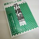 積算ポケット手帳 外構編  2018-19 住宅・環境エクステリア工事