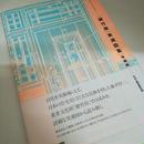 環境と共生する住宅 「聴竹居」実測図集 増補版