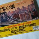 巨大建築のびと技術の粋 世界の橋