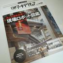 日経アーキテクチュア 18年4月26日号 真の生産性革命へ!現場ロボット図鑑