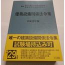 建築設備関係法令集 平成29年版