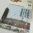 月刊体育施設 18年8月号 平成最後の夏に考えるインクルーシブな体育館施設