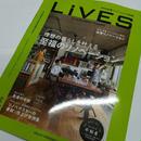 LiVES[ライヴズ] 17年10.11月号 VOL.95 理想の暮らしを叶える至福のリノベーション