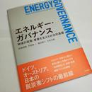 エネルギー・ガバナンス