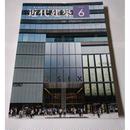 近代建築17年6月号 GINZA SIX/スポーツ施設の計画と設計