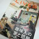 LiVES[ライヴズ] 18年12.19年1月号 VOL.102 趣味人の家と部屋