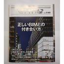 日経アーキテクチュア 17年5月25日号 正しいBIMとの付き合い方