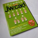 7日でおぼえる Jw_cad