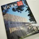 近代建築17年12月号 商業施設の計画と設計