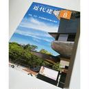 近代建築17年8月号 文化・交流施設の計画と設計