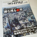 日経アーキテクチュア 18年1月25日号 建築を変える新技術・ビジネス100