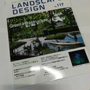 ランドスケープデザイン No.118 ランドスケープワークス2017
