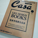 CasaBRUTUS[カーサブルータス] 18年1月号 生き方を変える本