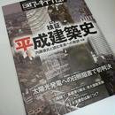 日経アーキテクチュア 19年2月14日号 検証 平成建築史