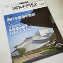 日経アーキテクチュア 18年8月9日号 技術観光 名建築が証す日本のテクノロジー