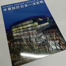 SENDAI DESIGN LEAGUE 2017 卒業設計日本一決定戦Official Book