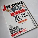 Jw_cadで学ぶ 建築製図の基本