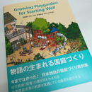 Growing Playgarden for Starting Well  物語の生まれる園庭づくり