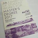 第15回 JIA 関東甲信越支部大学院修士設計展