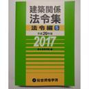 建築関係法令集[総合資格・緑本] 法令編S 平成29年版 A5版