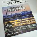 日経アーキテクチュア 18年4月12日号 創刊42年、今こそ好機!「稼ぎ方」再考