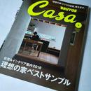 CasaBRUTUS[カーサブルータス] 18年2月号 理想の家ベストサンプル