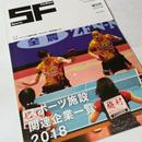 月刊体育施設 18年2月増刊号 スポーツ施設関連企業一覧2018