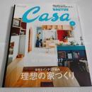 CasaBRUTUS[カーサブルータス] 17年2月号 理想の家づくり