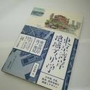 東京湾岸地域づくり学