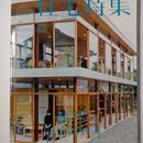 新建築住宅特集 16年12月号 窓と軒