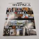 日経アーキテクチュア 16年12月22日号 編集部が選ぶ10大建築人2017