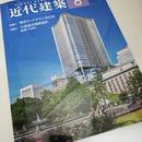 近代建築18年6月号 東京ミッドタウン日比谷/大旗連合建築設計