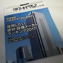 日経アーキテクチュア 17年11月23日号 採用したい建材・設備メーカーランキング2017