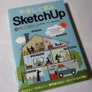 やさしく学ぶSketchUp
