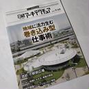 日経アーキテクチュア 17年7月13日号 地域に活力生む「巻き込み型」仕事術