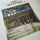 日経アーキテクチュア 18年6月14日号 ちょうど良い省エネの着地点