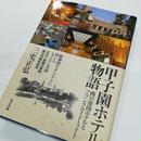 甲子園ホテル物語