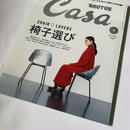 CasaBRUTUS[カーサブルータス] 17年9月号 椅子選び