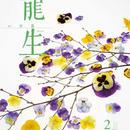 月刊『いけ花龍生』2019年2月号【国内送料無料】