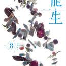 月刊『いけ花龍生』2018年8月号【国内送料無料】