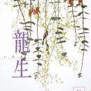 月刊『いけ花龍生』2017年4月号