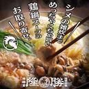 【隆勝特製】鶏鍋スープ