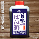 隆勝特製 旨味ぽん酢(2本セット)